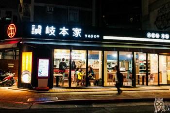 【慶城街餐廳】讚岐本家烏龍麵丼飯,南京復興日式食堂(菜單價格)