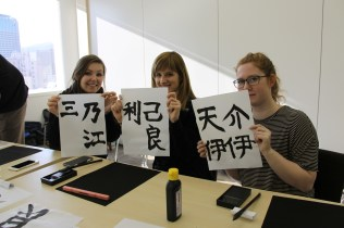 Lexis Japan Calligraphy 16