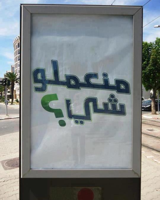 الاشهار في تونس:  فشل ذريع في مراعاة ذوق و قيم مجتمعنا و نجاح في تمرير رسائل ذات خلفيات سياسية