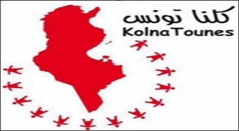 جمعية «كلنا تونس» ومشروع قانون الجماعات المحلية: المشروع يكرّس سلطة الوالي ويهمش مساهمة المواطن في اتخاذ القرار