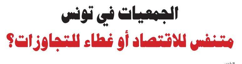 الجمعيات في تونس متنفس للاقتصاد أو غطاء للتجاوزات؟