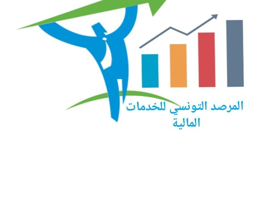 بيان المرصد التونسي للخدمات المالية : تراجع هام في نسق نمو القروض المسلمة للأفراد