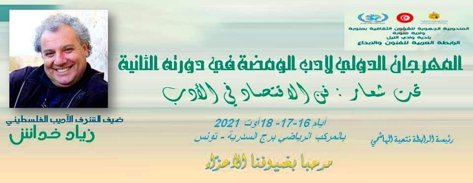 """""""تونس:الدورة الثانية لـ""""المهرجان الدولي لأدب الومضة"""