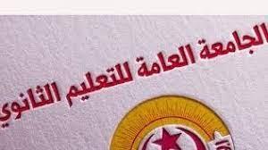 جامعة التعليم الثانوي تحتجّ أمام مقر اتحاد الشغل