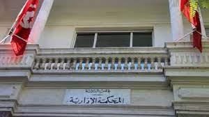 المحكمة الإدارية تتلقّى طعونا في قرارات الإقامة الجبرية