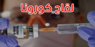 سوق الأحد: تطعيم 61 تلميذا بجرعات إضافية من لقاح فايزر والأولياء يتوجهون للقضاء