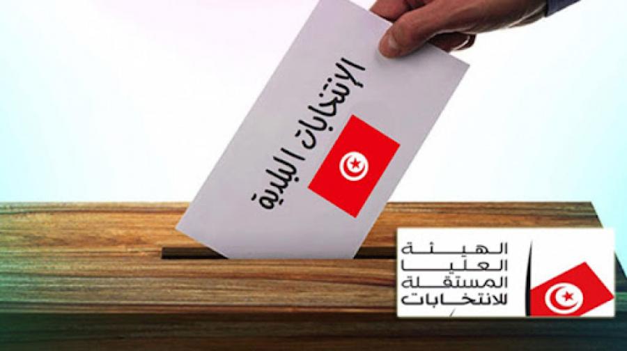 هيئة الانتخابات تعلن روزنامة الانتخابات البلدية الجزئية