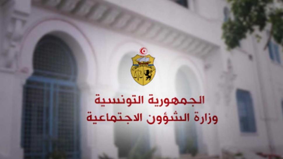 وزارة الشؤون الاجتماعية توضح الشهائد المطلوبة بخصوص الانتدابات الاستثنائية