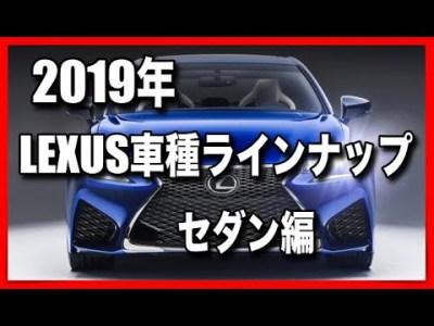 2019年レクサス車種ラインナップ一覧(セダン編)