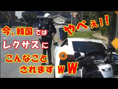 海外の反応 衝撃!!今、韓国で日本車レクサスに乗っているとこんなことされます!!ヒュンダイのマークをつければ・・!!
