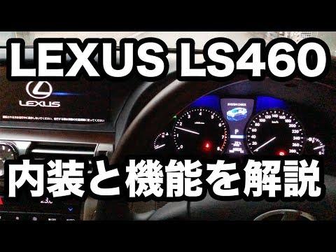 レクサスLS460の豪華すぎる内装と機能を徹底解説