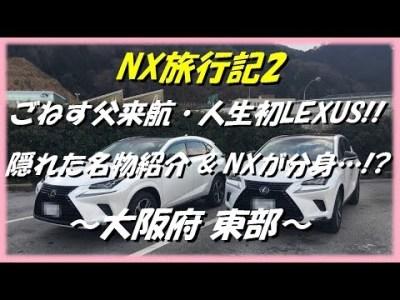 【NX旅行記2】NXで大阪へ!! 名物ぺちゃ焼きご紹介&ごねす父出演!? 親子で満喫して来ました!!