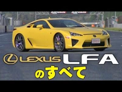 日本の匠が作ったスーパーカー LEXUS LFA V OPT 207 ⑤