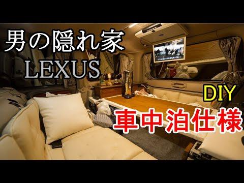 【レクサス 車中泊仕様】レクサス DIY 車中泊大改造して大活躍!車中泊仕様の内装をご紹介します!【LEXUS sleeping platform】