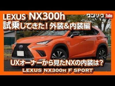 レクサスNX300h試乗してきた!UXオーナーから見たNXの評価は? | LEXUS NX300h F SPORT TEST DRIVE