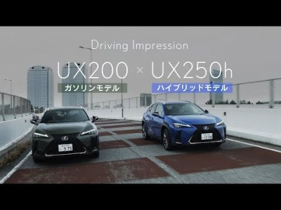 LEXUS UX Driving Impression