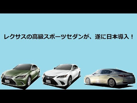 レクサスの高級スポーツセダンが遂に日本導入!