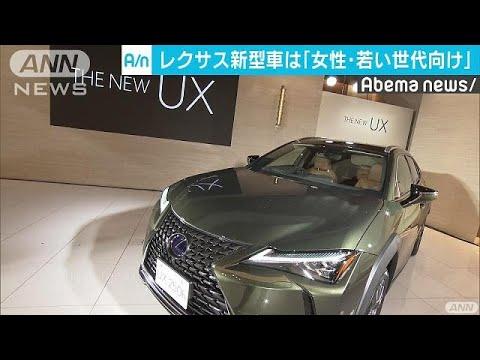 """レクサスが""""女性や若者向け""""小型の新型SUVを発表(18/11/27)"""