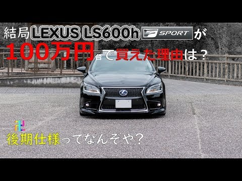 レクサスLS600h Fスポーツが100万円で買えた理由って結局なに?その1 LEXUS後期仕様について詳しく解説卍