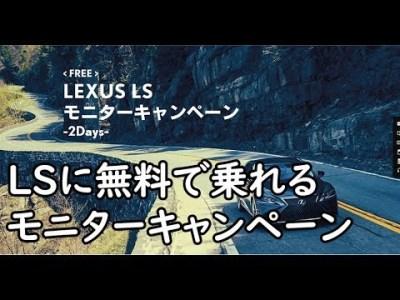 レクサスの新型LSに無料で乗れるキャンペーンの募集がスタート