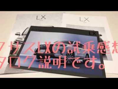 レクサスLX570の試乗感想とカタログ説明です。