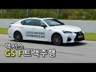 렉서스 GS F 시승기/ 트랙주행기 (2016 Lexus GS F track driving)