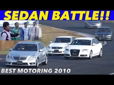サーキットバトル!! 日独セダン対決【Best MOTORing】2010