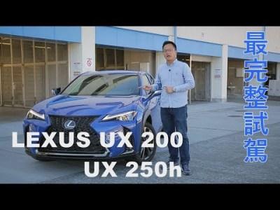 LEXUS UX 200、UX 250h 最完整試駕