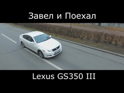 Тест драйв Lexus GS 350 III рестайлинг (обзор)