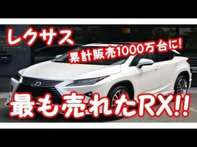 レクサス累計販売1000万台に! 最も売れたのはRX!!