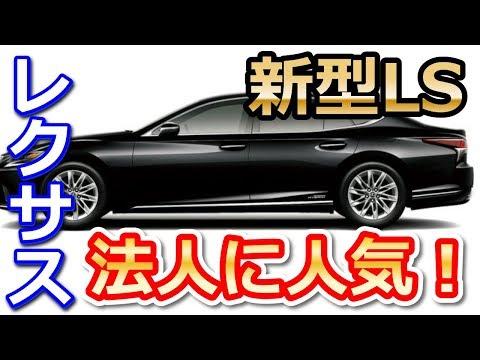 【レクサス】新型LSが法人に人気の理由!