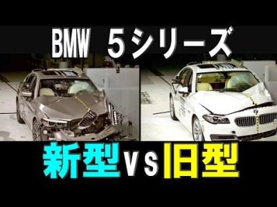 最高評価のBMW新型5シリーズ vs 旧型5シリーズ【IIHS衝突安全】