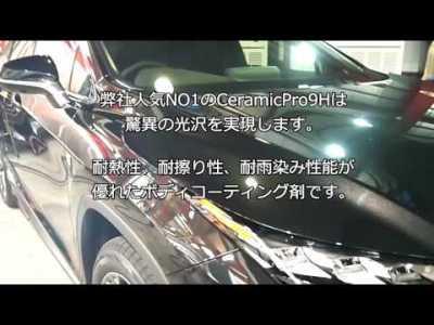 千葉県よりご来店のレクサスRXにボディコーティングを施工させていただきました。