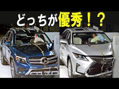 【メルセデス・ベンツ GLC vs レクサス RX】IIHS衝突安全 どっちが優秀!?