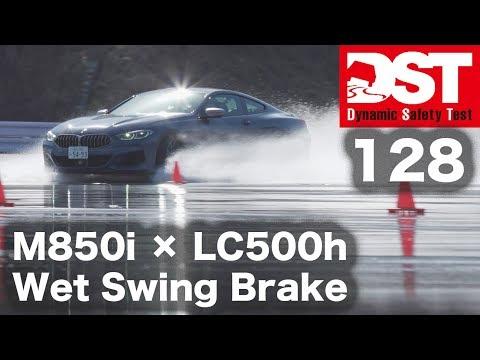 【DST】BMW M850i xDrive クーペ vs レクサスLC500h Lパッケージ(ウェット旋回ブレーキ編)【DST♯128-05】