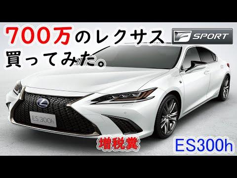 消費税10%増税後に700万のレクサスES買いました。 Lexus es300h