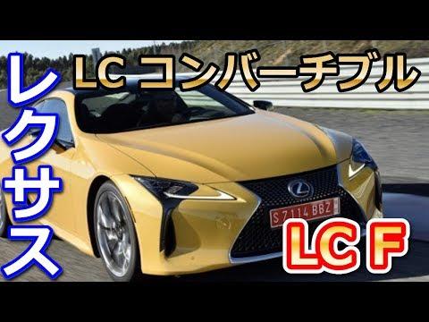 【レクサス】LC コンバーチブルとLC F