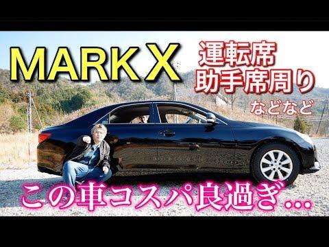 【トヨタ マーク X】渋いセダンだけど内装はコスパ良すぎ!