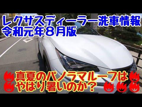令和元年8月レクサスディーラー洗車情報