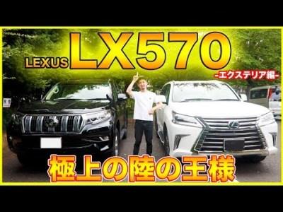 【最高級ラグジュアリーSUV!!】 LEXUS LX570とランクルプラドの内外装を比べてみた結果、めちゃくちゃカッコ良すぎるっ!!!