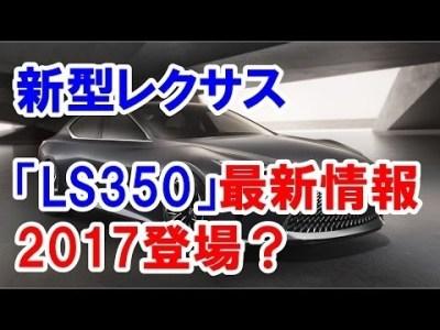 レクサスLS新型「LS350」最新情報!2017年発売?