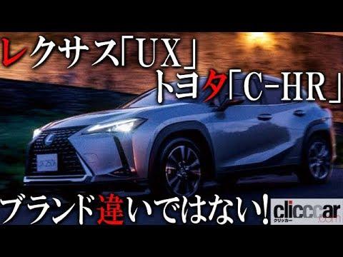 【新車】レクサス「UX」はトヨタ「C-HR」のブランド違いではない! その違いは?【読み上げてくれる記事】