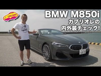 極上のオープンカー! BMW M850iカブリオレの内外装が華やかすぎる!