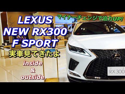 LEXUS NEW RX300 F SPORT 実車見てきたよ☆マイナーチェンジで迫力UP!!レクサス 新型 RX300 Fスポーツ 内外装 後席パワーシート装備