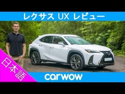 【詳細レビュー】レクサス UX