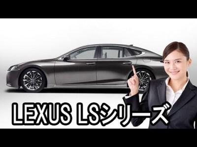 レクサス 新型 LEXUS LSシリーズ 2018 フルモデルチェンジ【自動車ニュース速報】