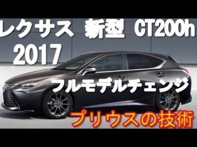新型 レクサス CT200h フルモデルチェンジ2017年発売!