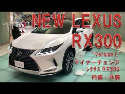 """NEW LEXUS RX300  """"version L"""" 新型 レクサス RX300 バージョンL マイナーチェンジ 2019/8/29発表"""