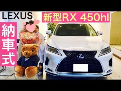 【新型LEXUS RX450hl】納車されました!!!