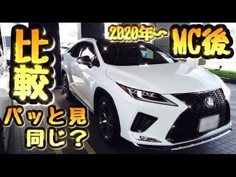 レクサスRX マイナーチェンジ 2019 比較【MC後】